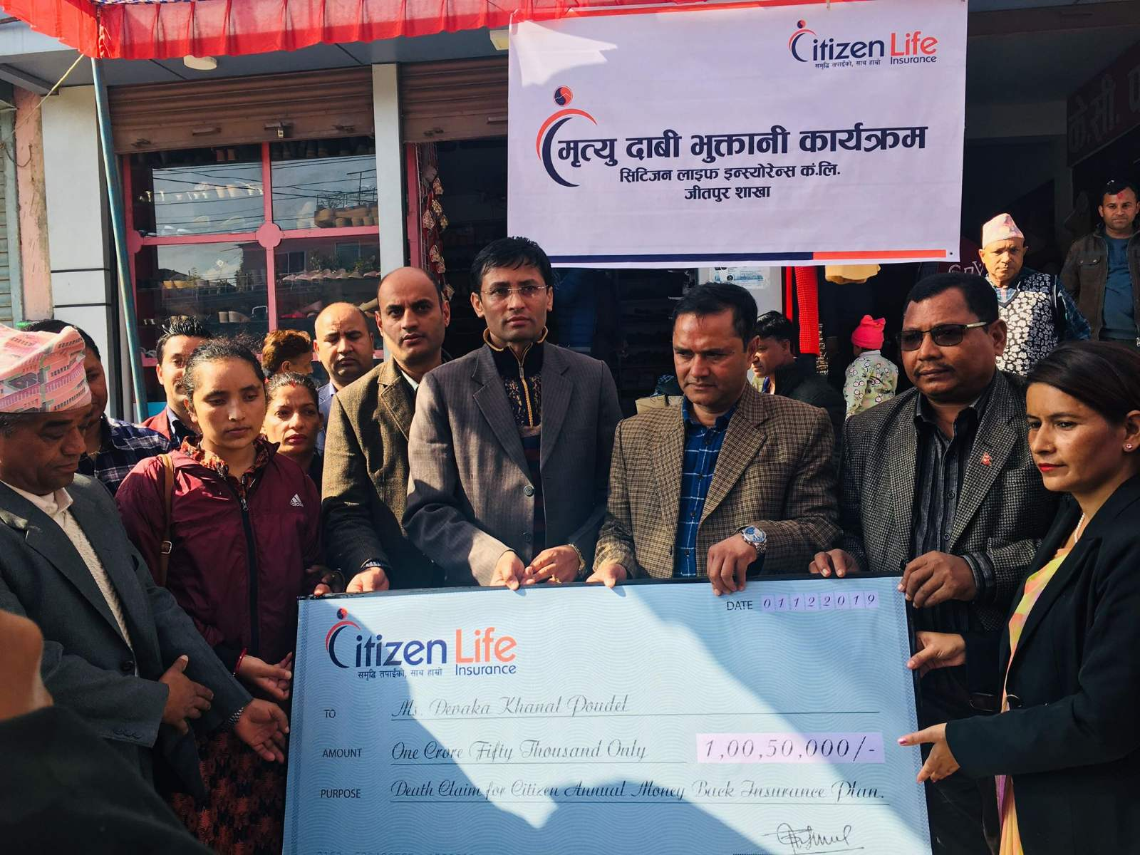 Citizen Life Insurance pays life insurance death compensation of Rs.1 Crore 50 Thousand